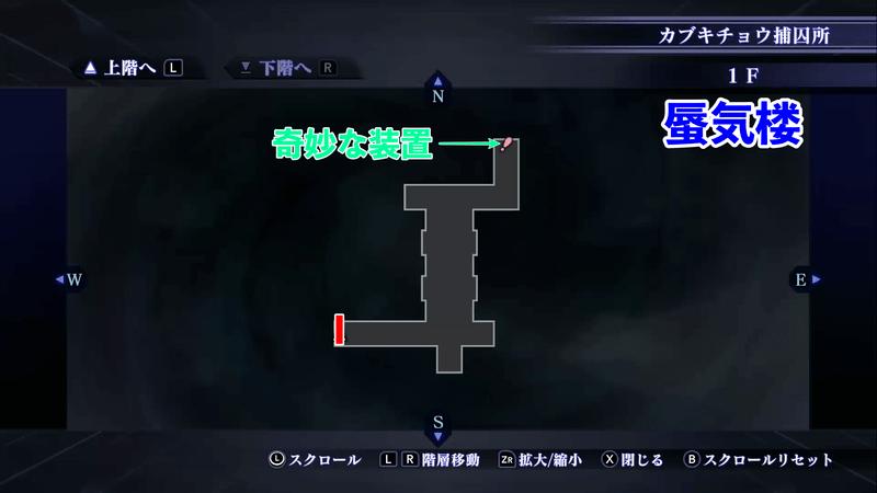 Shin Megami Tensei III: Nocturne HD Remaster - Kabukicho Prison 1F Mirage World Map Location