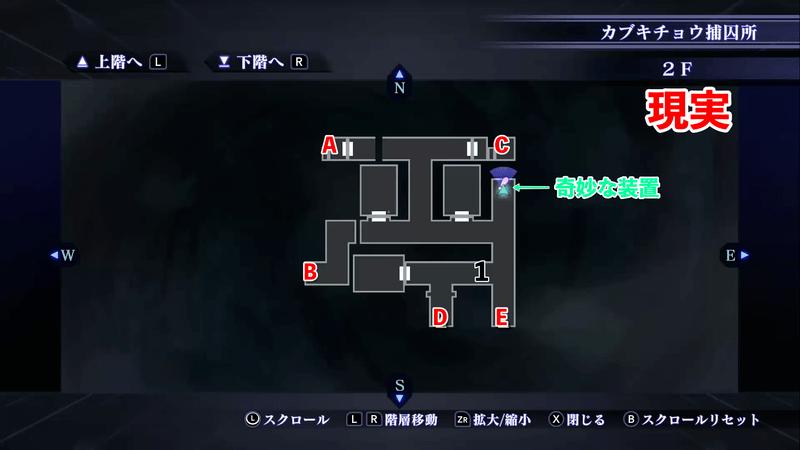 Shin Megami Tensei III: Nocturne HD Remaster - Kabukicho Prison 2F Map Location