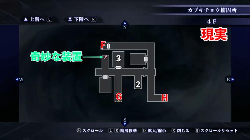Shin Megami Tensei III: Nocturne HD Remaster - Kabukicho Prison 4F Map Location