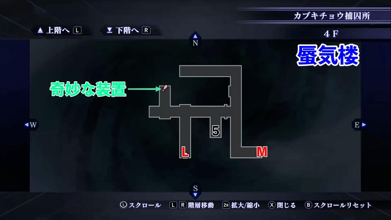 Shin Megami Tensei III: Nocturne HD Remaster - Kabukicho Prison 4F Mirage World Map Location