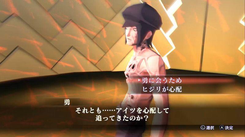 Shin Megami Tensei III: Nocturne HD Remaster - Permanent Events