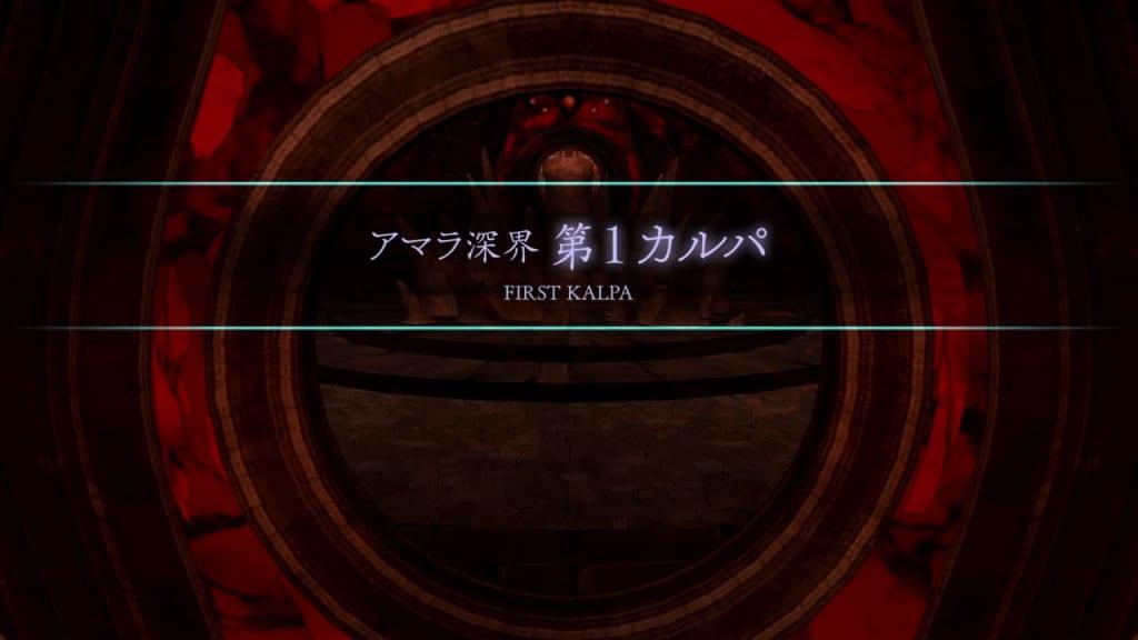 Shin Megami Tensei III: Nocturne HD Remaster - Labyrinth of Amala Deep Zone First Kalpa
