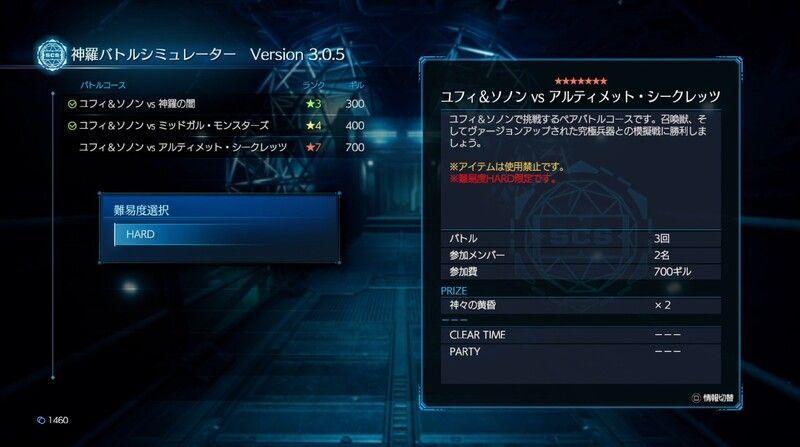 FF7 Remake Intergrade - Episode INTERmission Shinra Combat Simulator