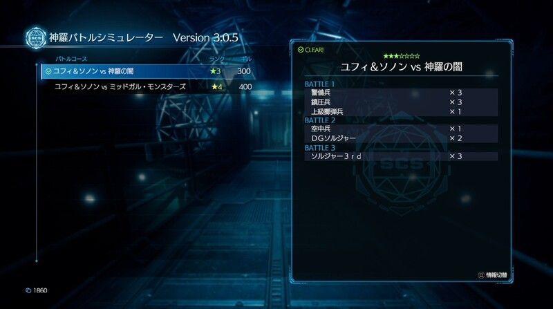 FF7 Remake Intergrade - Episode INTERmission Leveling Guide