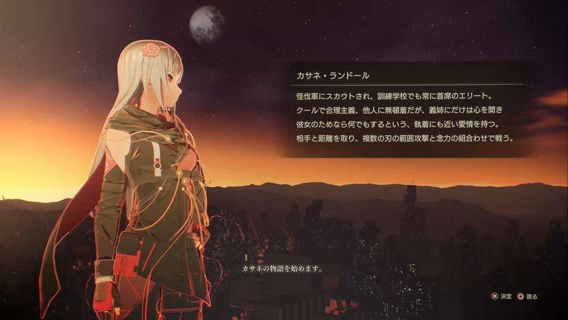 Scarlet Nexus - Kasane's Story Demo Walkthrough