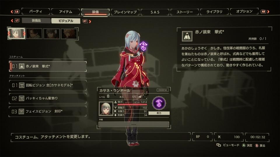 Scarlet Nexus - Visual Items 1