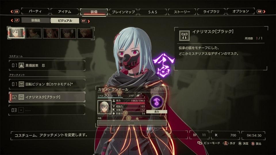 Scarlet Nexus - Visual Items 2