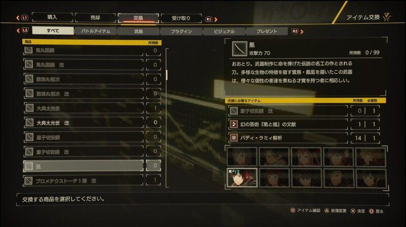 Scarlet Nexus - Yuito Strongest Weapon 2