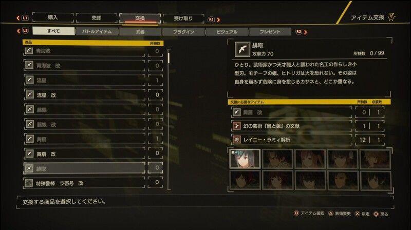 Scarlet Nexus - Kasane Strongest Weapon 2