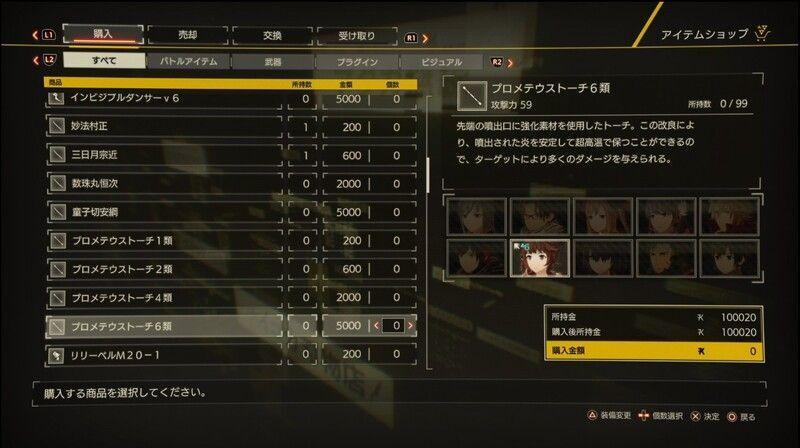 Scarlet Nexus - Hanabi Strongest Weapon 1