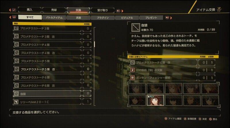Scarlet Nexus - Hanabi Strongest Weapon 2