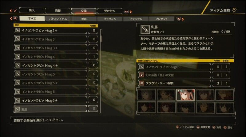 Scarlet Nexus - Arashi Strongest Weapons 2