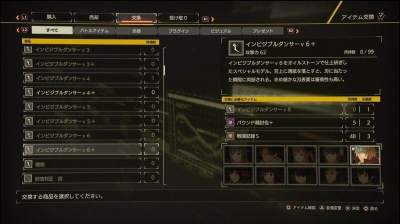 Scarlet Nexus - Kagero Strongest Weapon 1