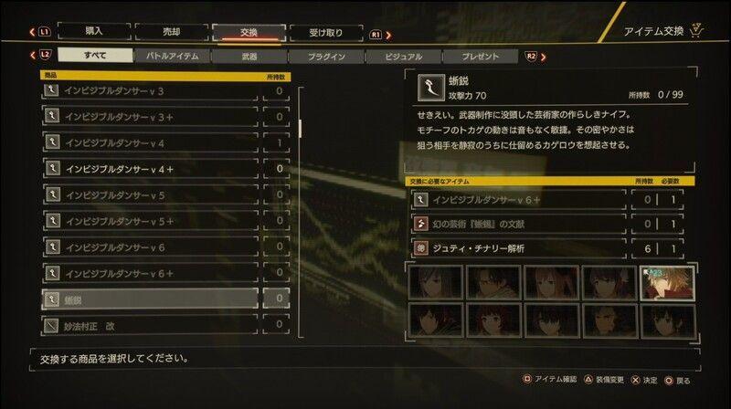 Scarlet Nexus - Kagero Strongest Weapon 2