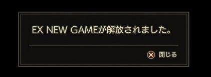 Scarlet Nexus - EX New Game