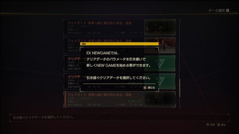 Scarlet Nexus - EX New Game Carry-over Features