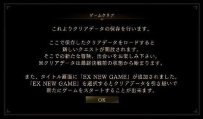 Tales of Arise - Post-Game Unlockables