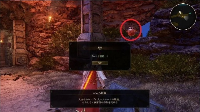 Tales of Arise - Owl 9 In Game