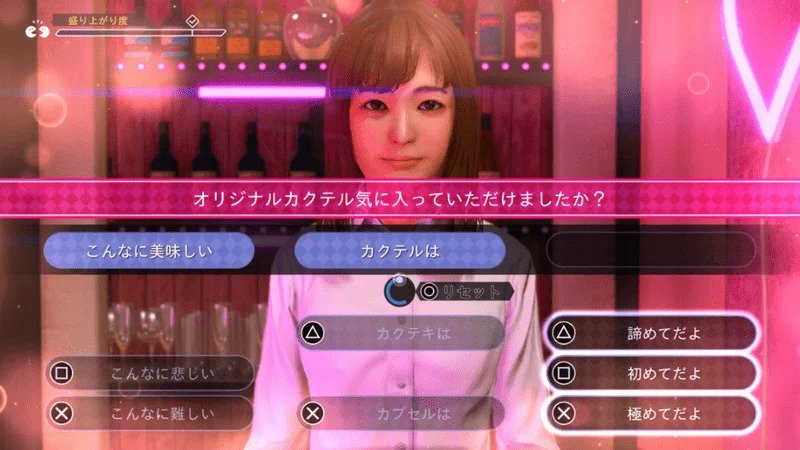 Lost Judgment - Girls Bar Girl's Bite How to play the mini-game
