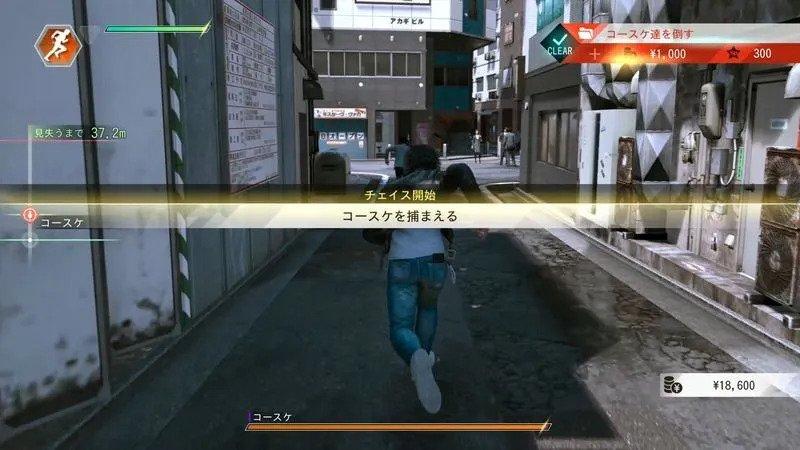 Lost Judgment 2 - Chapter 1 Catch Kosuke