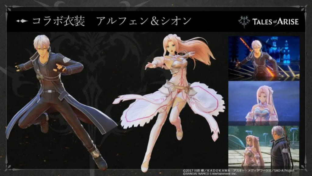 Tales of Arise - Sword Art Online Collaboration Pack Alphen and Shionne Outfit Costume